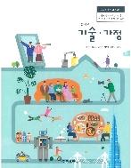고등학교 기술가정 교과서 이오/2015개정/새책수준