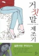 거짓말 제조기 / 오드리 디완 / 2008.08