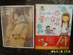 웅진. 글송이 -2권/ 울지 마 별이 뜨잖니 / 소녀를 변화시키는 좋은습관백과 / 신상웅. 이명작 지음 -아래참조