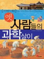 옛사람들의 과학살이 - 자연에서 배운 (아동/상품설명참조/2)