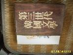 삼성출판사 / 제3세대 한국문학 11 전상국 - 아베의 가족. 여름의 껍질. 하늘 아래 ... 외 -설명란참조