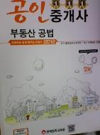 공인중개사 2차-부동산공법   [2012 공인중개사 시험대비/한국법학교육원]  ///