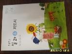 교학사 / 교사용 지도서 초등학교 실과 5 / 윤인경. 전세경. 정미경 외 -아래참조