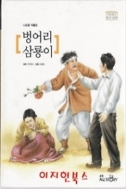 벙어리 삼룡이 - 위즈퍼니 한국문학 9 (국내소설/양장본/2)