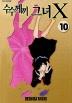 수수께끼그녀X 1~10
