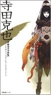 테라다 카츠야 그래픽(寺田克也グラフィックス) 초판(2004년)