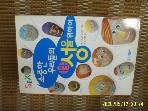 들녘미디어 / 소중한 우리들의 성을 위하여 / 브로닌 도너기. 황지현 옮김 -99년.초판. 설명란참조