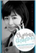 안녕하세요 김주하입니다 - 내가 뉴스를 뉴스가 나를 말하다 초판3쇄발행