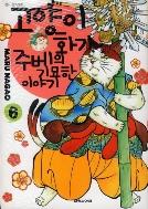 고양이화가 주베의 기묘한이야기 (1~17)