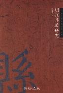 明代縣政硏究 (중문간체, 2006 초판) 명대현정연구