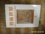 한국예총 / 예술세계 2003. 10 통권157호 -부록없음.설명란참조