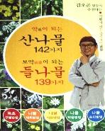 새책. 김오곤 원장이 추천하는 약이 되는 산나물 142가지 보약이 되는 들나물 139가지