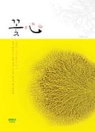 꽃심- 김연수 시인의 꽃으로 쓴 시 (시/상품설명참조)