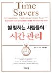 일 잘하는 사람들의 시간관리 (자기계발/상품설명참조/2)