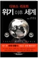 다보스 리포트 위기 이후 세계 - 위기 극복 후 부상할 신세계질서 새로운 경제 패권국은 어디인가? 초판3쇄