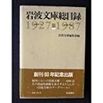 岩波文庫總目錄 1927-1987 (일문판, 1987 초판) 암파문고총목록 1927-1987