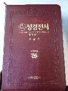 큰글자 성경전서 개역개정판 - 서울말씀사