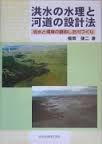 洪水の水理と河道の設計法- 治水と環境の調和した川づくり