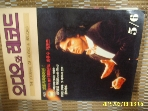 오디오와 레코드 1990년 5.6월 통권 제40호 -부록없음 -설명란참조