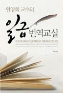 원영희 교수의 일급 번역교실 (외국어/상품설명참조/2)