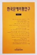 한국문예비평연구 제43집 (2014. 4. 30.)