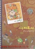 (새책) 8차 중학교 교사용지도서 과학 3 교사용 지도서 (천재문화 유준희) (462-1)