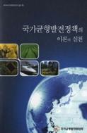 국가균형발전정책의 이론과 실천