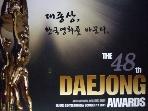 제48회 대종상 영화제