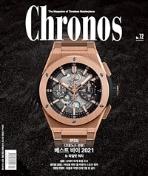 크로노스 코리아 2021년-1/2월 No 72 (Chronos) (신207-5)