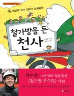 철가방을 든 천사 - 나눔 배달부 고(故) 김우수 실화 동화 (아동/상품설명참조/2)