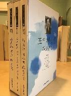 조세형선생 추모문집 전3권