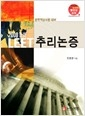 2008 통합 LEET 추리논증