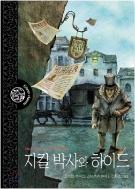 지킬박사와 하이드 - <보물섬>의 작가로도 유명한 영국의 시인이자 소설가, 로버트 루이스 스티븐슨의 소설  초판1쇄