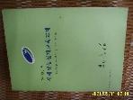 정읍시 농업기술센터 / 2000년도 새해영농설계교육교재 (영농기술반 - 벼 보리 콩 고추 ..) -꼭상세란참조