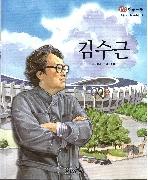 김수근 (눈으로 보는 한국 인물, 17) (ISBN : 9788921458667)