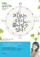 피부는 다시 젊어질 수 있다 - KBS <생로병사의 비밀> 피부노화 방지 프로젝트 (건강 /2)