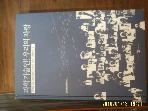 양문 / 과학기술인 우리의 자랑 / 한국과학문화재단 편저 -06년.초판