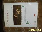 정토출판 / 평화의 씨앗 / 술락 시바락사. 변희욱 옮김 -01년.초판. 꼭상세란참조