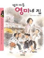 밤티 마을 영미네 집 (아동 /상품설명참조 /2)