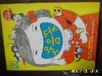 좋은생각사람들 / 어린이 좋은생각 웃음꽃 - 2010. 08. 창간호  -아래참조