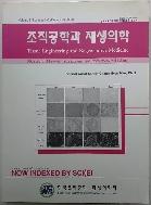 조직공학과 재생의학 Volume5 ,Num4~6(한국학술진흥재단 등재후보 학술지)