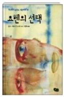 요헨의 선택 - 유럽 전역에서 유명한 청소년 작가가 된 한스-게오르크 노아크의 첫 청소년 소설 초판 2쇄