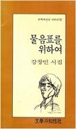 물음표를 위하여 - 강창민 시집 (문학과지성 시인선 85)
