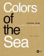 Colors of the Sea - 신미식의 NLL 사진기행, 김포.강화도.말도.우도.연평도.백령도 (예술/2)