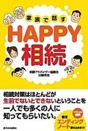 家族で話す HAPPY相續 (QP books) (單行本(ソフトカバ-))