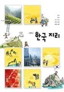 (새책수준)2017년형 8차 고등학교 한국 지리 교과서 (천재교육 박병익) (424-3)
