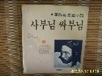 영학출판사 / 사부님 싸부님 / 이외수 우화소설 -83년.초판. 설명란참조