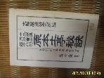 남산당 / 원본 토정비결 - 12삭운. 월별길흉. 48구 / 대학역법연구소 편 -설명란참조