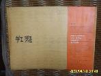 성균서관 편집부 / 서보 손과정 (서화기법강좌6) -76년.초판.꼭상세란참조