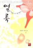 얼룩. 1/2완 전유진